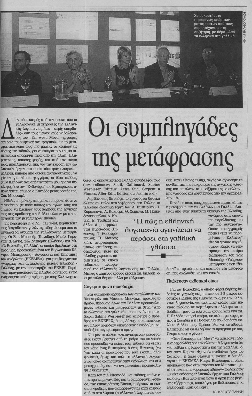 ΕΛΕΥΘΕΡΟΤΥΠΙΑ / ΤΕΤΑΡΤΗ 5 ΙΟΥΝΙΟΥ 2002 - από τον Ιω. Κλεφτογιάννη