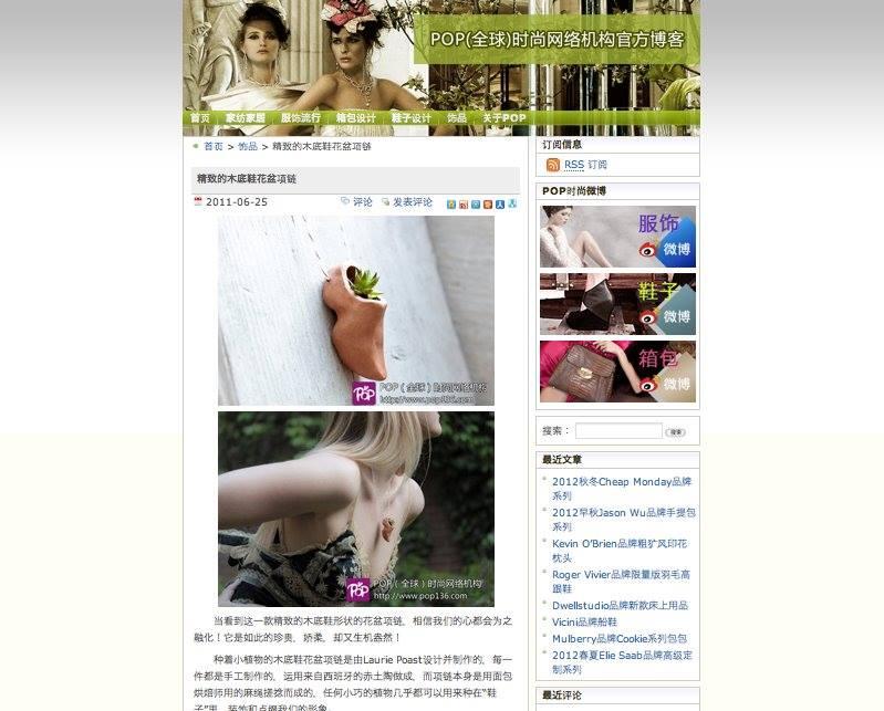 pop china.jpg