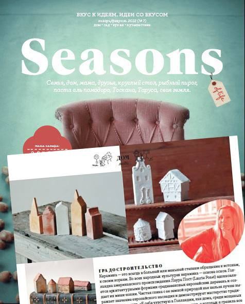 seasons magazine russia.jpg
