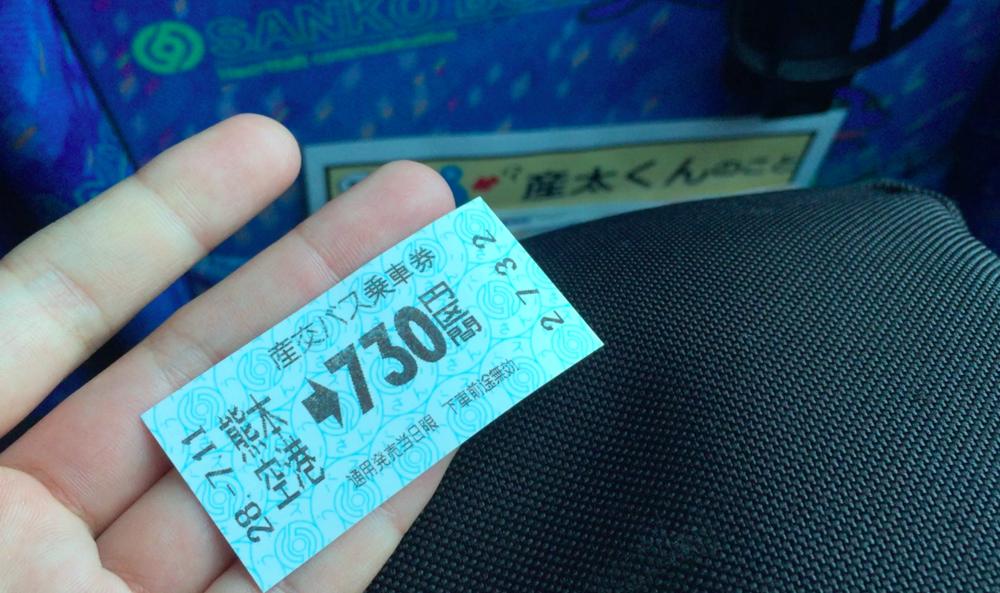 A bus ticket to go from Kumamoto Airport to Kumamoto City