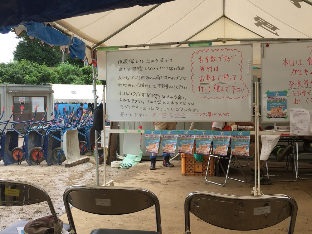The main 'lobby' of Mashiki Town Disaster Volunteer Center, where volunteers wait to get their assignments for the day