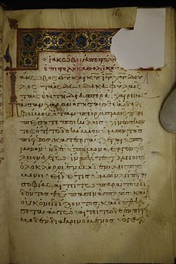 First portion of the Epistle of James in Greek from a 12th century document
