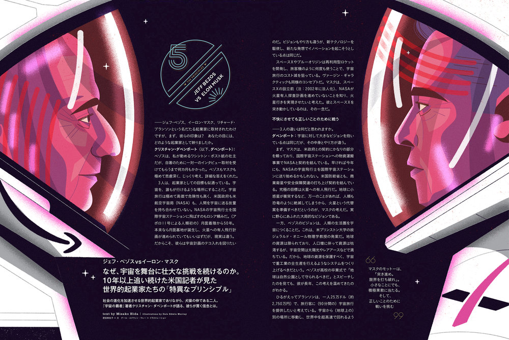 dale edwin murray freelance illustrator forbes japan magazine illustration
