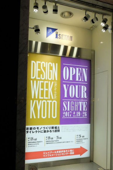 Design Week Kyoto at JR Kyoto Isetan department store