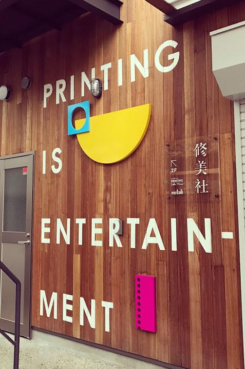 Syubisya print shop tour