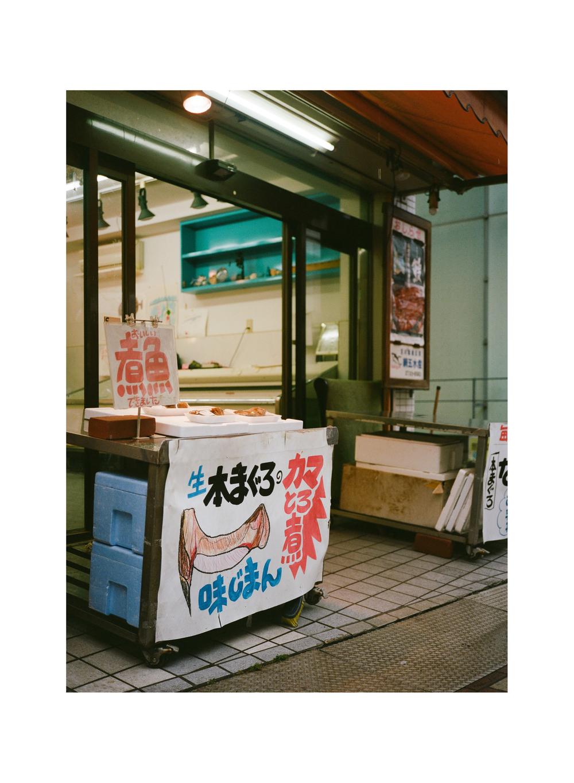 Fishmonger Store. Tokyo