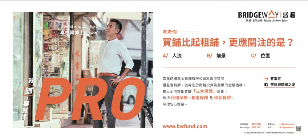 Bridgeway Campaign. Hong Kong. 2017