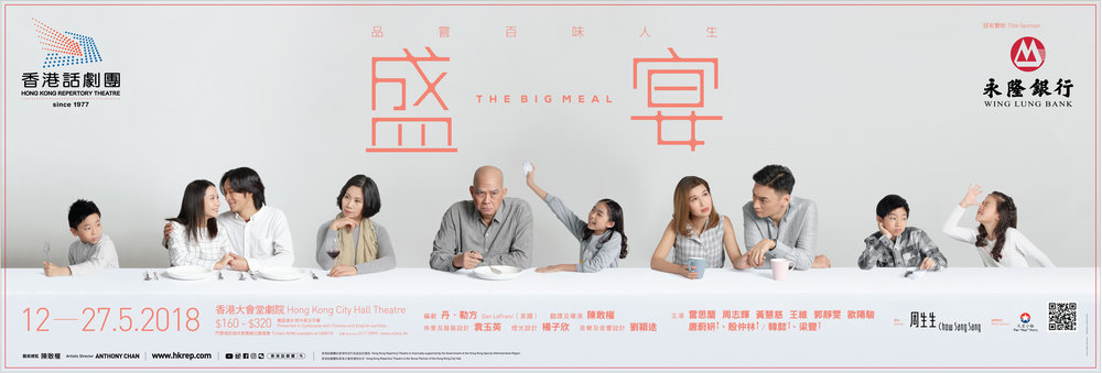 HKREP 盛宴 (Big Meal) Poster. Hong Kong. 2018