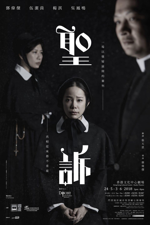 同流 Doubt 聖訴 Poster. Hong Kong. 2018