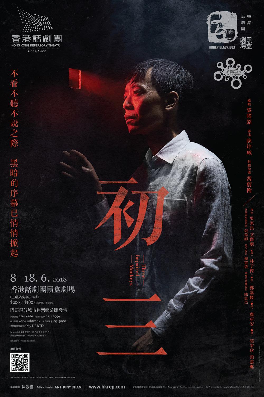 HKREP 初三 (Big Meal) Poster. Hong Kong. 2018