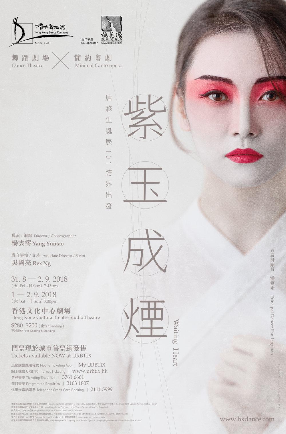 HK DANCE. 紫玉成煙 (Waiting Heart) Poster. 2018