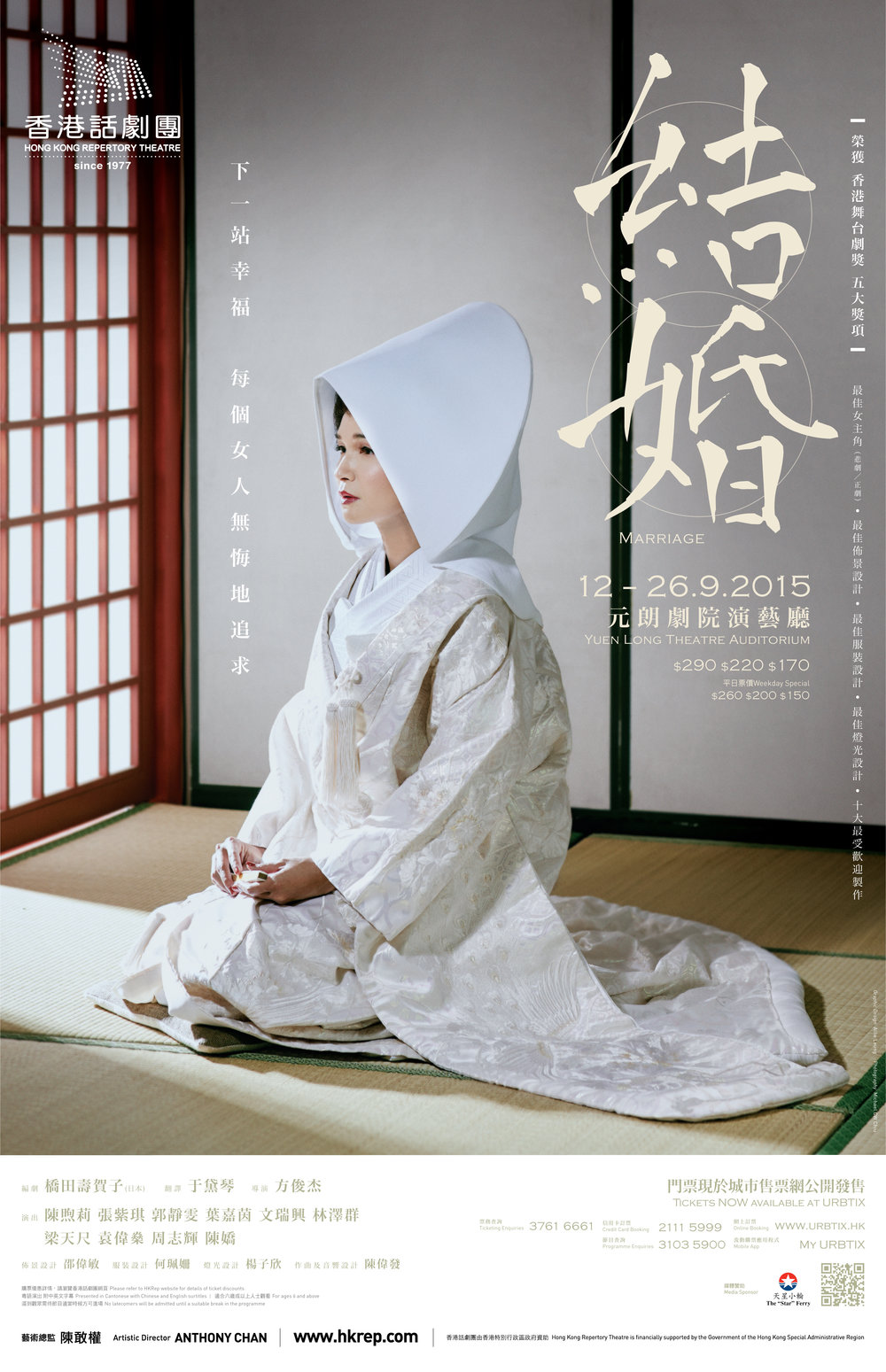 HKREP 'Marriage' (結婚) Rerun Poster. Hong Kong. 2018