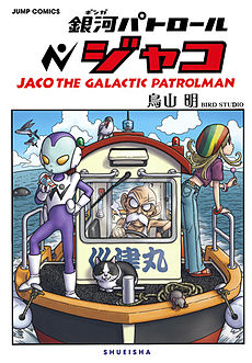 Cover for the manga starring jaco