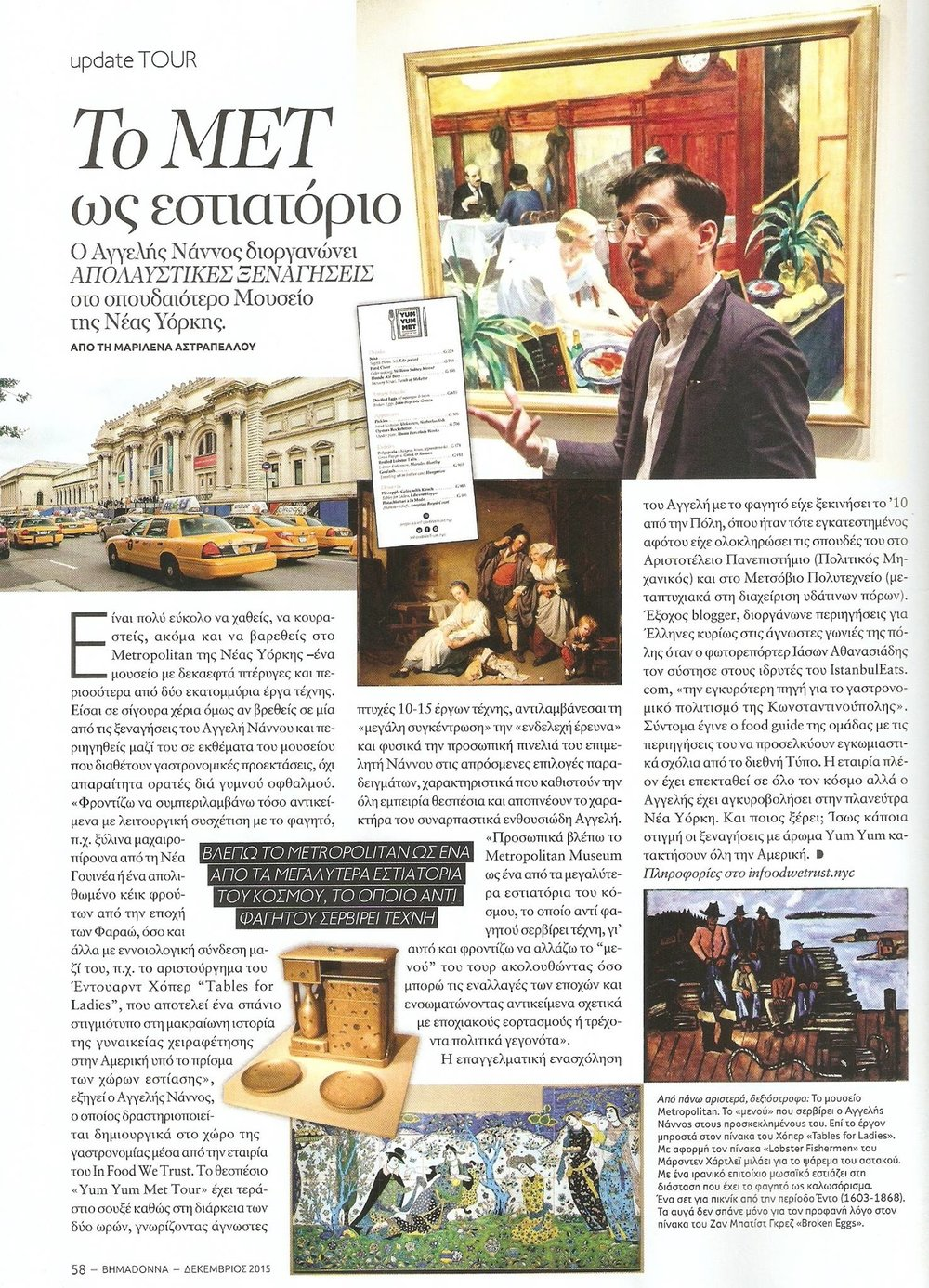 delicious tours at the biggest museum of nyc - Vima Donna Magazine (in Greek)