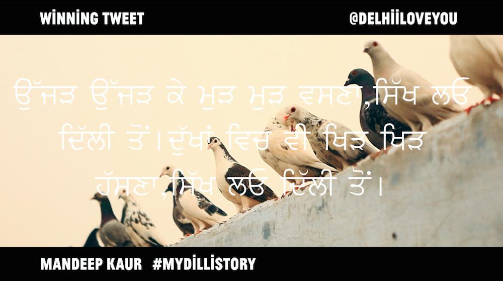 "Transcription:""dukho mee bhi khilkhilakar hasna,seekho Dilli se,ujad ujad kar firse basna,seekho Dilli se"""