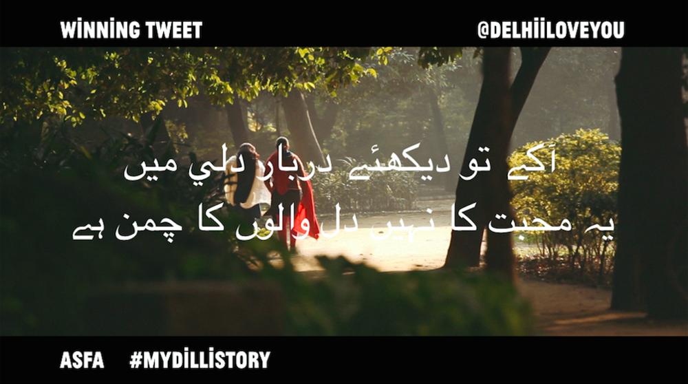 "Transcription:""aake to dekhiye darbaar-e-Dilli me,yeh mohabbat ka nahi, dilwaalo ka chaman hai"""