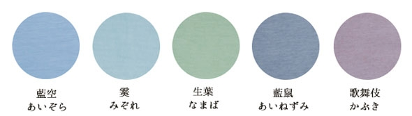 From Left to right : 藍空(あいぞら)=藍錠(Aijyo)+胡粉(K-2), 霙(みぞれ)=藍錠(Aijyo)+松脂,  生葉(なまば)=藍錠(Aijyo)+鬱金(K-5),   藍鼠(あいねずみ)=藍錠(Aijyo)+古色(K-1),  歌舞伎(かぶき)=藍錠(Aijyo)+茜(K-7)  というように混ぜて染めることで上記のような色に染まり上がります。藍とベンガラが混ざることで深みのある色に染まります。
