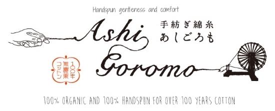 ashigoromo logo