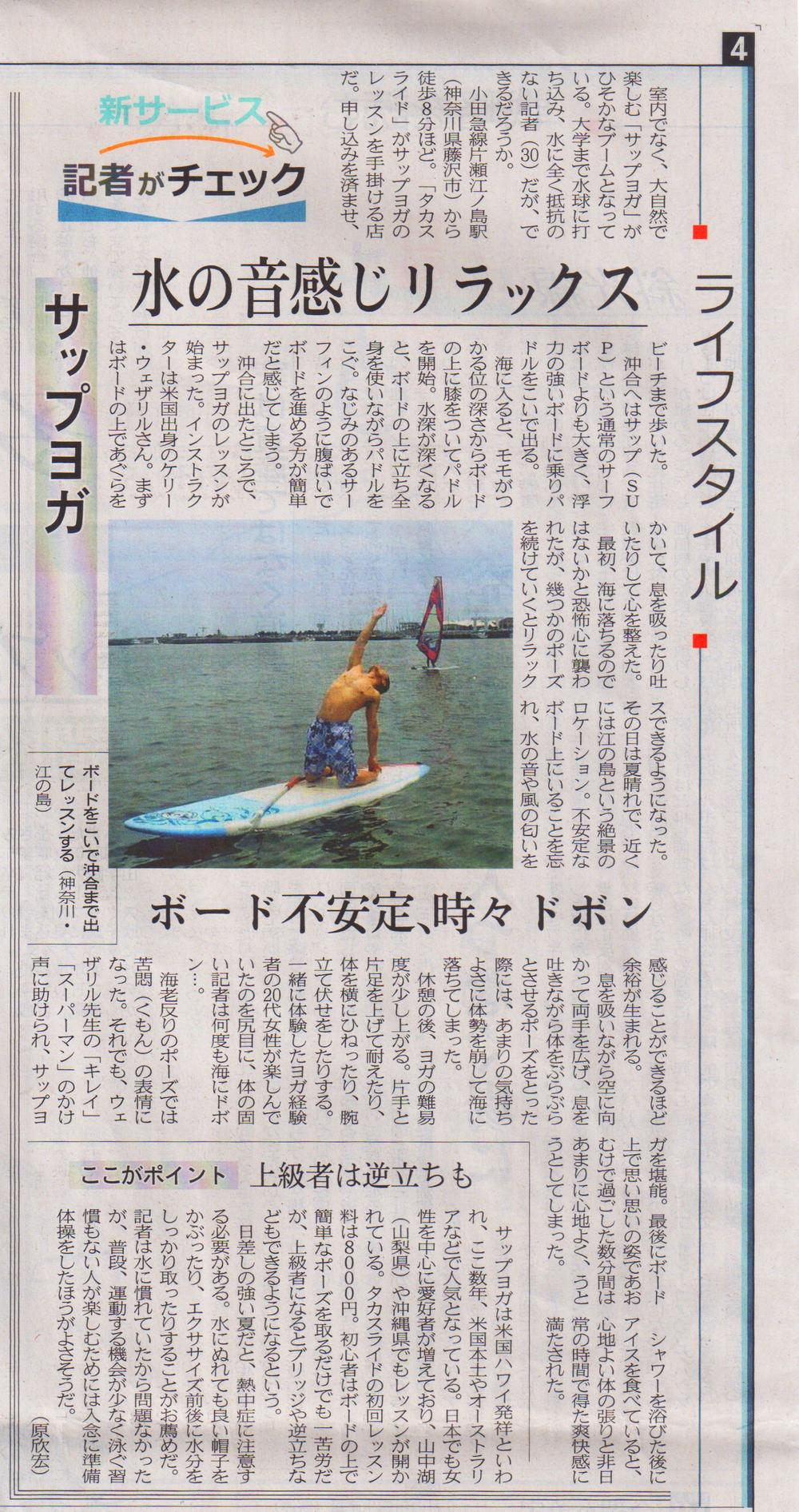 SUP yoga by  Kelly Wetherille  at  Taka Slide  featured in the national Nikkei MJ newspaper on July 18, 2016.