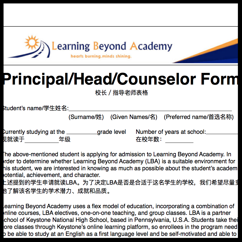 Download the Principal/Head/Counselor Form