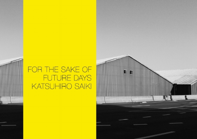 "©Katsuhiro Saiki, ""For the Sake of Future Days"""