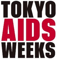 このイベントは東京エイズウィークス2017で行われます。