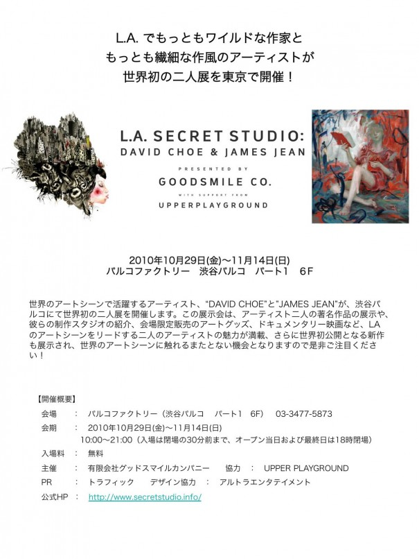 David-Choe-James-Jean-LA-Secret-Studio-01