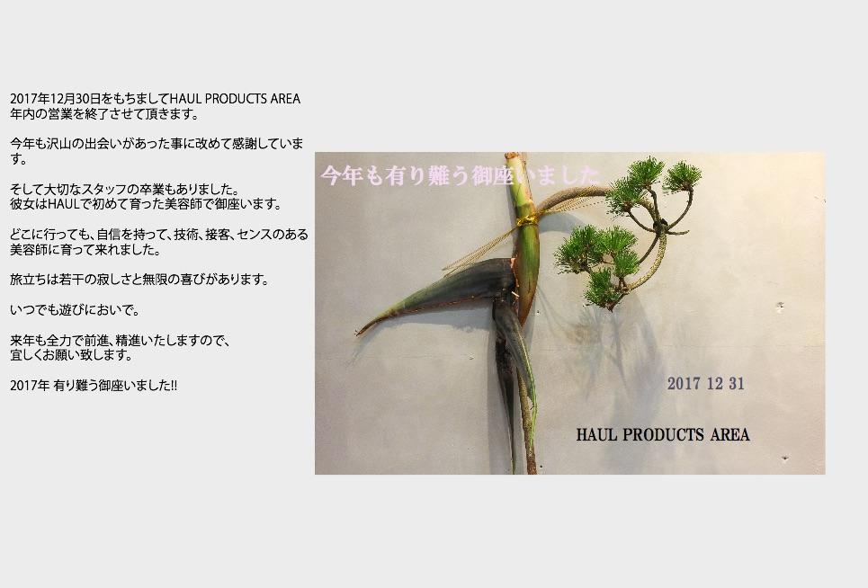 HAUL PRODUCTS AREA 20171231.jpg