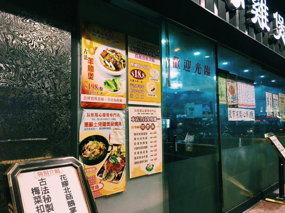 HongKongRestaurants