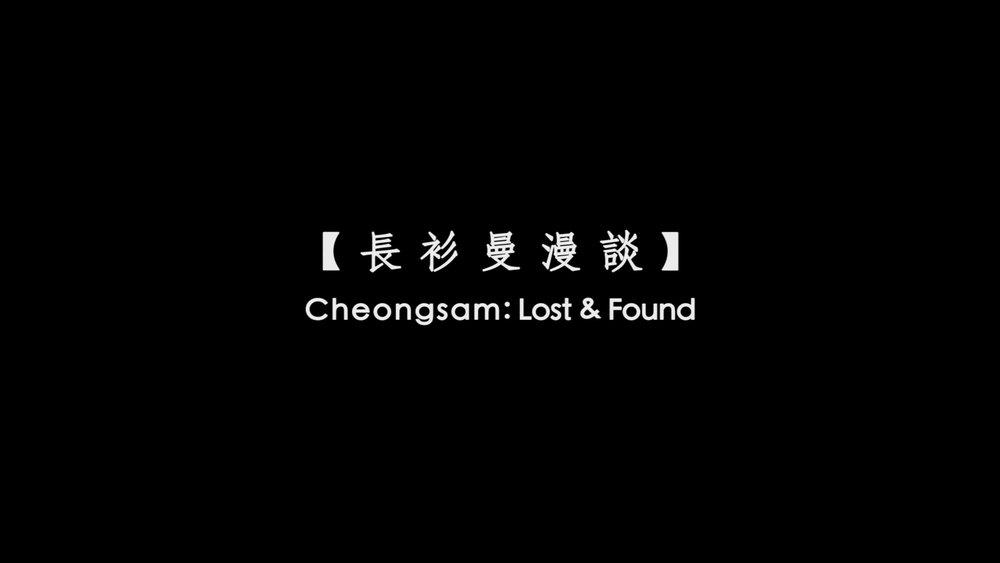 Cheongsam Still #Title.jpg