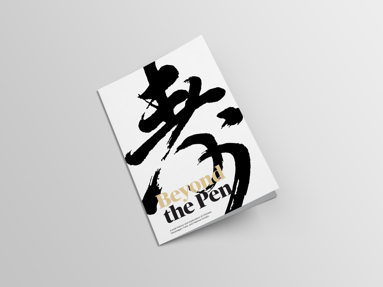 beyond the pen adam sandler graphic design