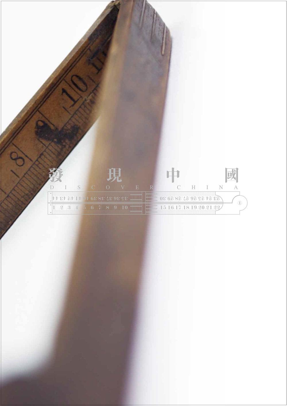 发现中国(150dpi)-1.jpg