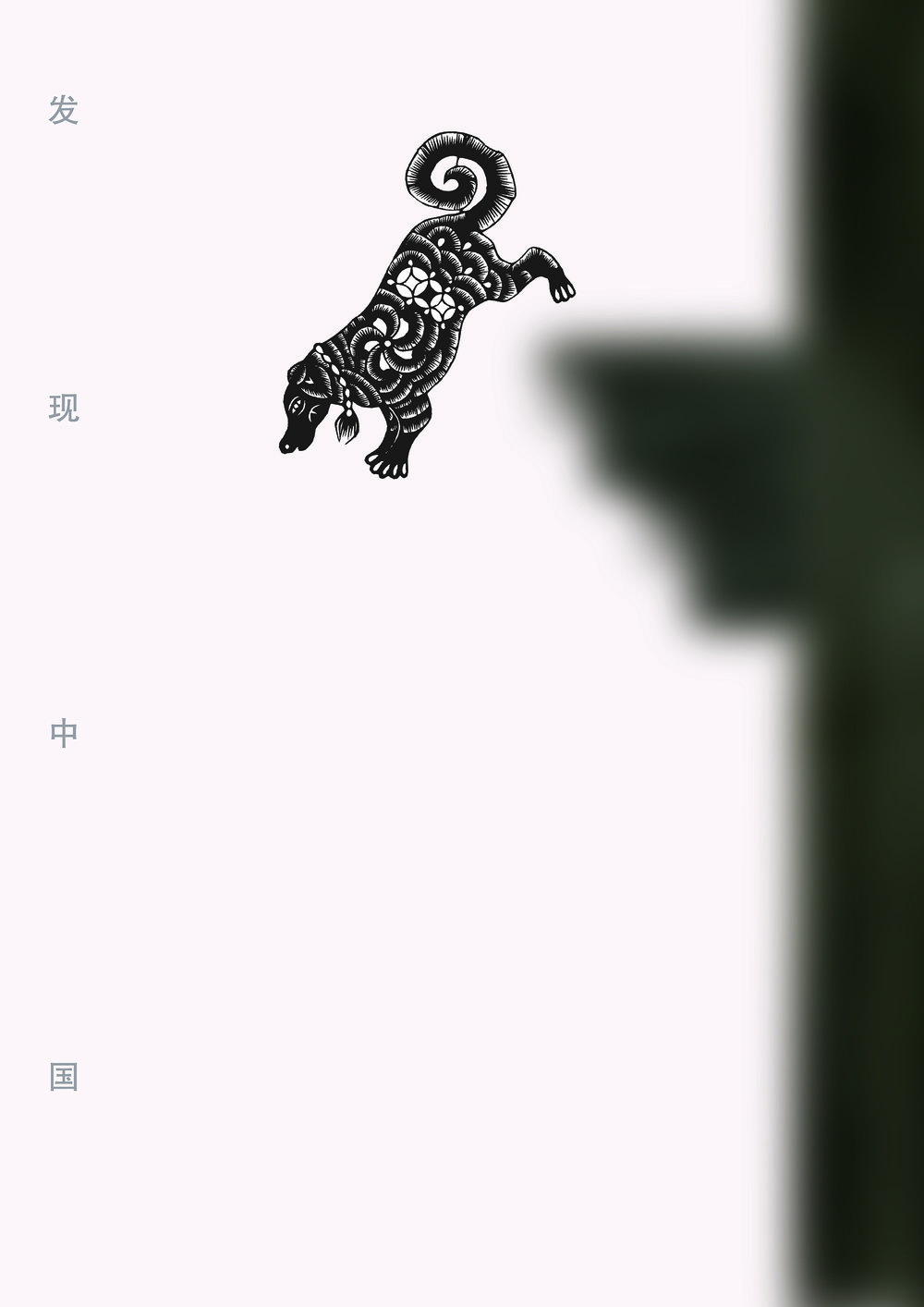 发现中国—剪纸篇.jpg