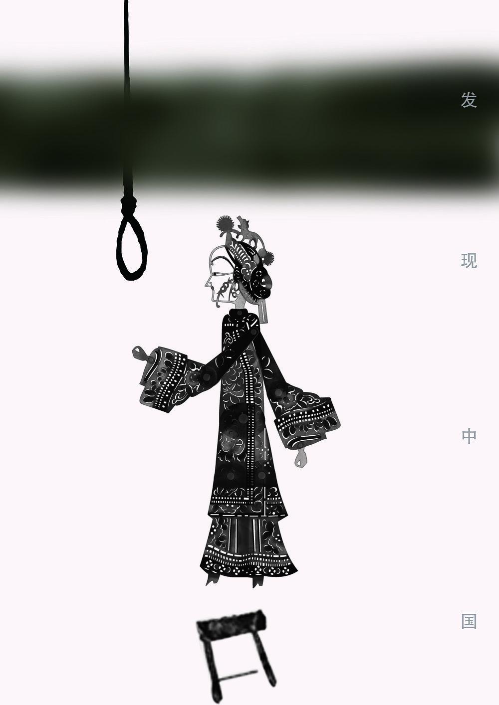 发现中国—皮影篇.jpg