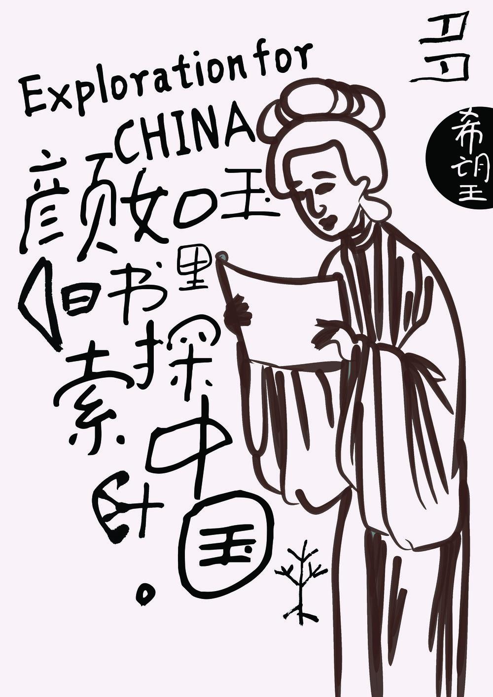 品读中国系列2.jpg