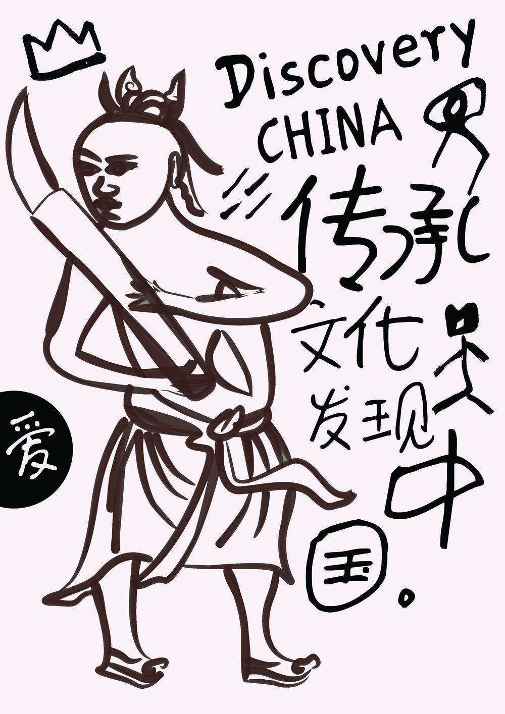 品读中国系列1.jpg