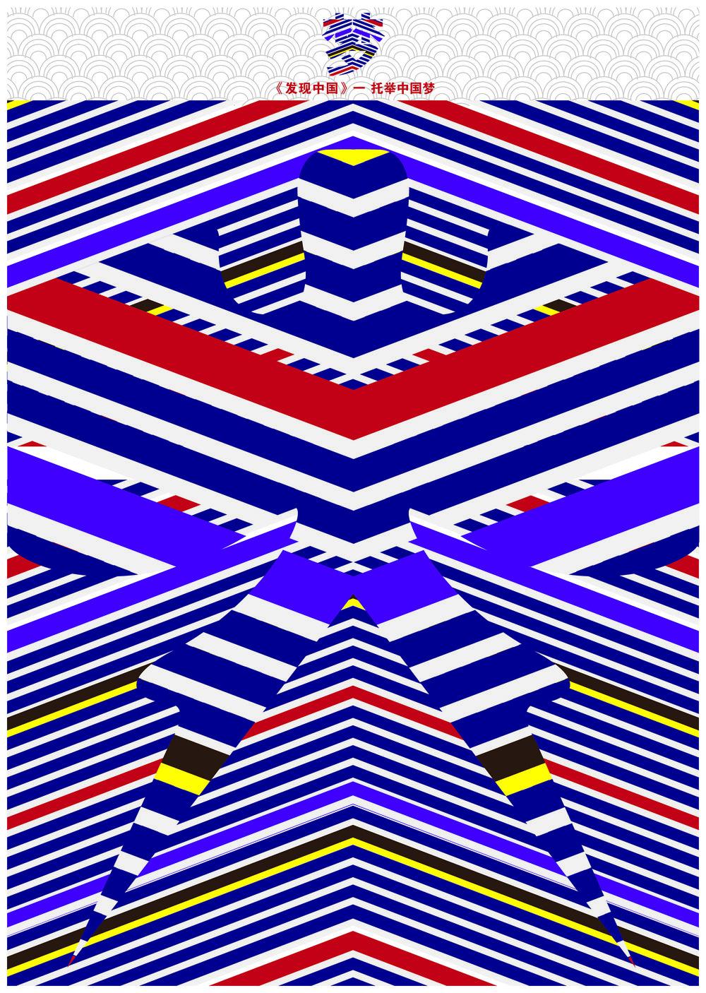 亚洲平面设计双年展-作品名:《中国梦》.jpg