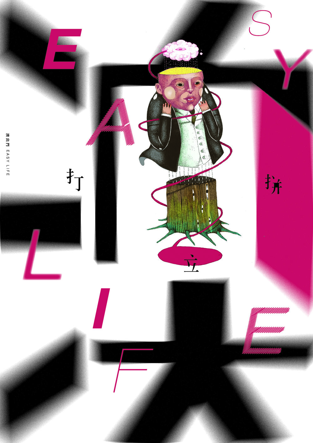 澳出門_EASY_LIFE_02.jpg