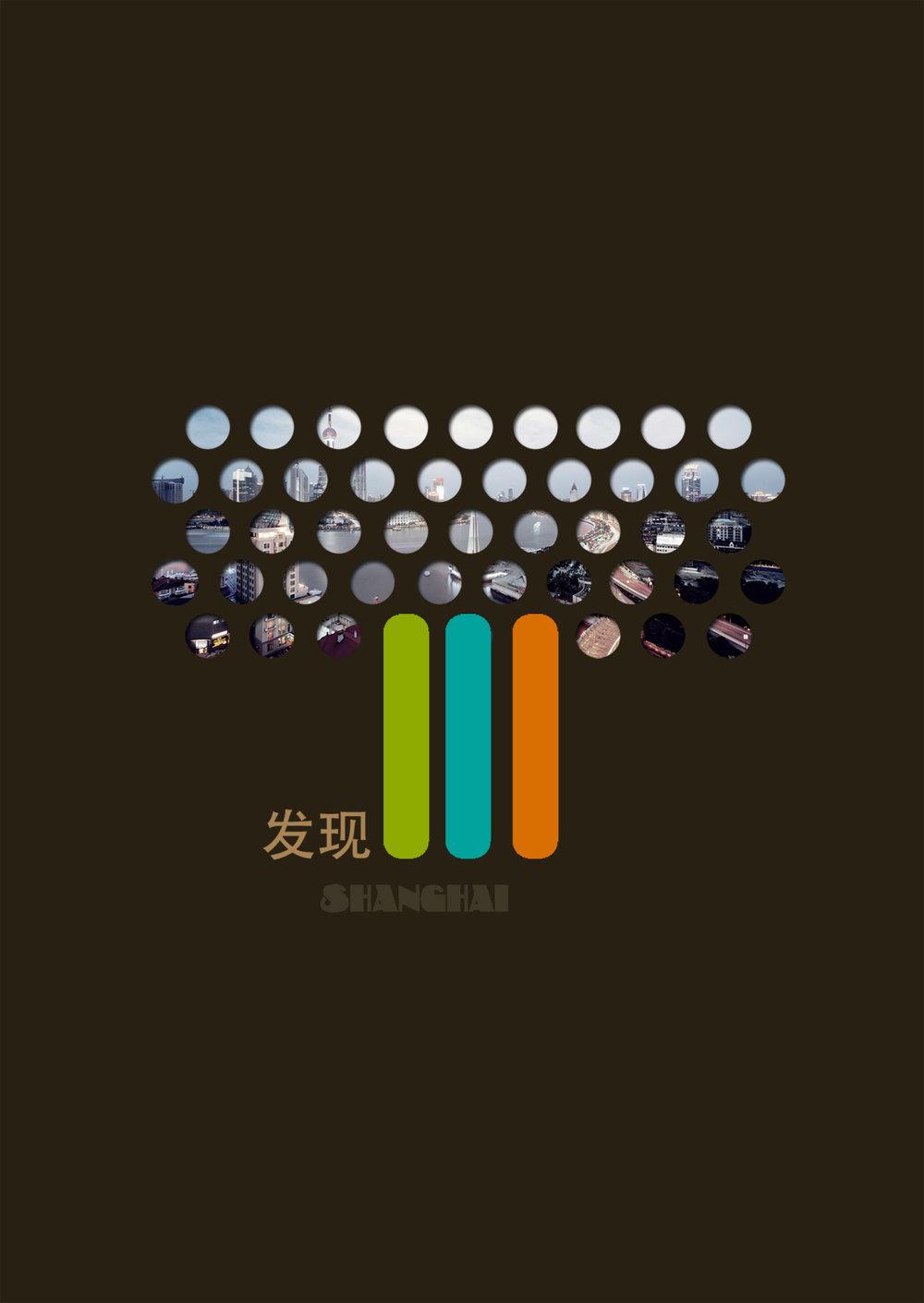 多彩上海3.jpg