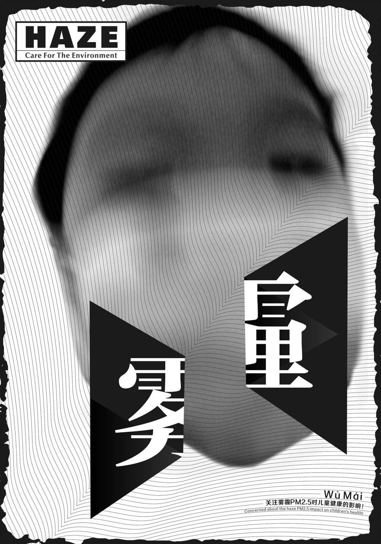 湖北美院 凃志初《雾霾与儿童》 70X100 2013.jpg