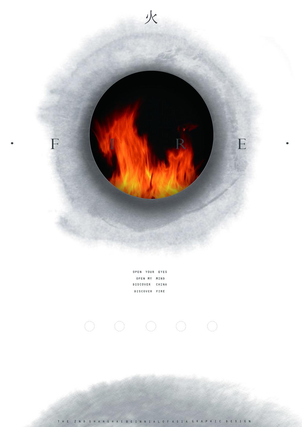 五行-火fire.jpg