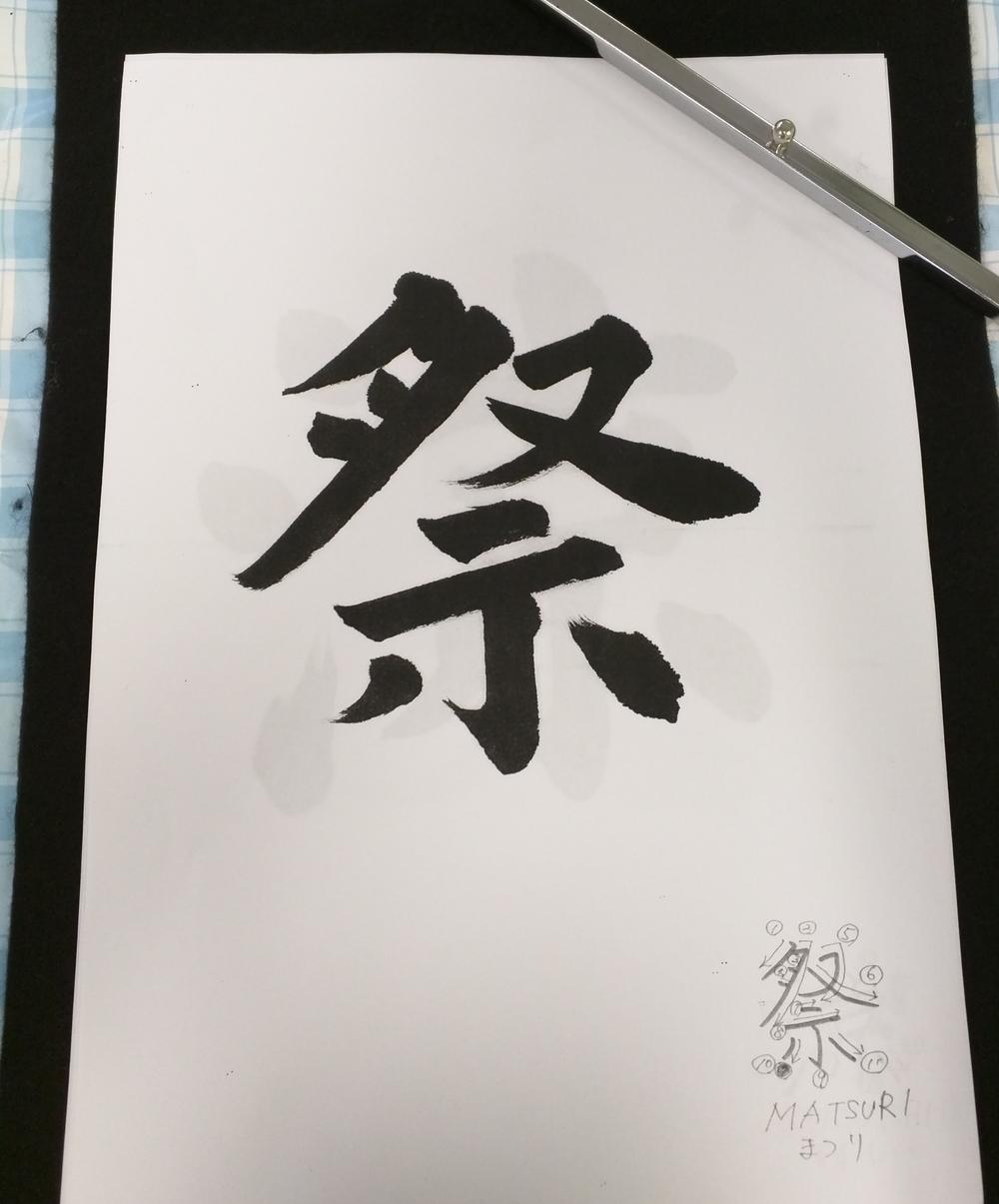 Festival (matsuri)