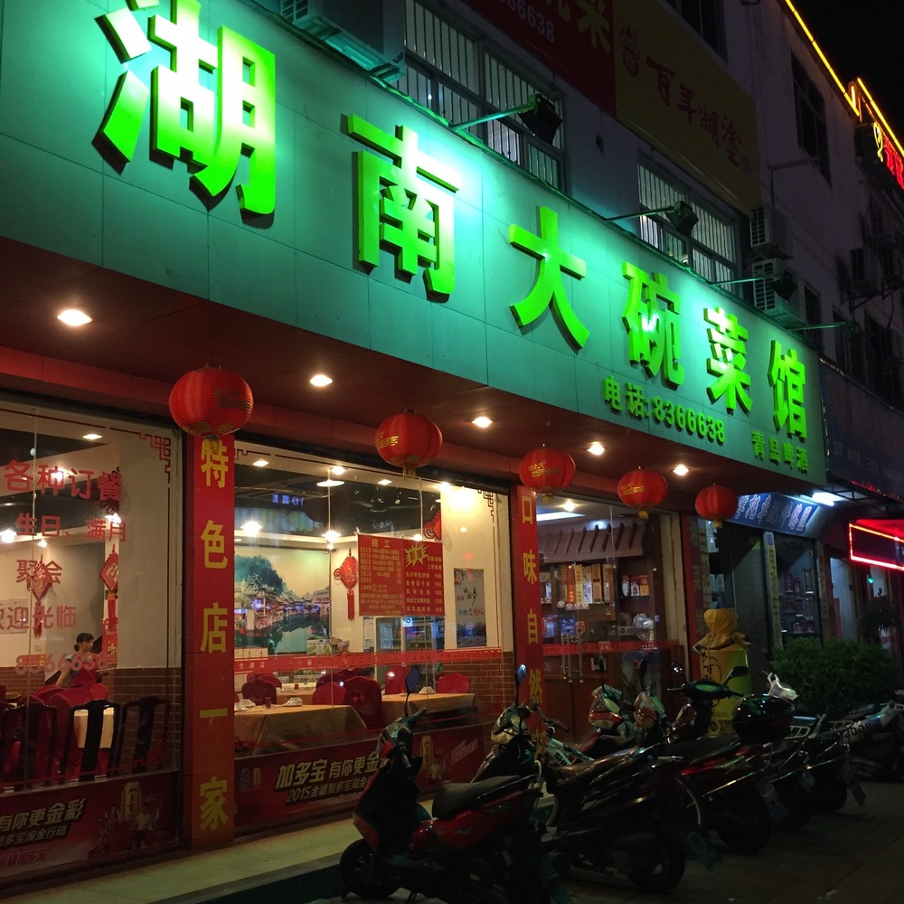 After a busy day we had a wonderful meal in Pingshan. This is where we went for dinner. I have no idea what kind of Chinese food we had here but it was delicious!