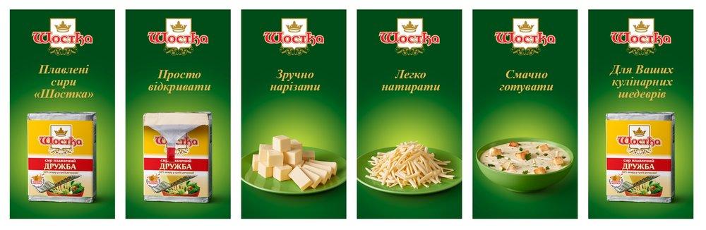 web banner   Client : Shostka bel /  Agency : Aimbulance /  Production & Post-production:  Danylchenko studio