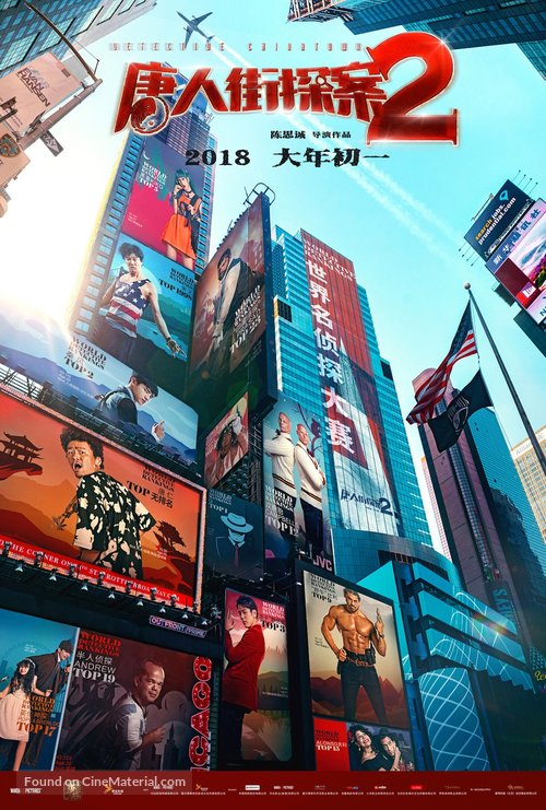 Matt and Mike Perfetuo are back-to-back and wearing white sweaters in the center of this movie poster for Detective Chinatown 2, which will be released February 16.