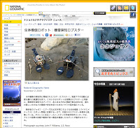 Robolobsters appear in the online edition of Japanese National Geographic.