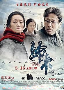 Coming_Home_2014_poster.jpg