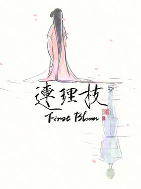 firstbloom_poster.jpg