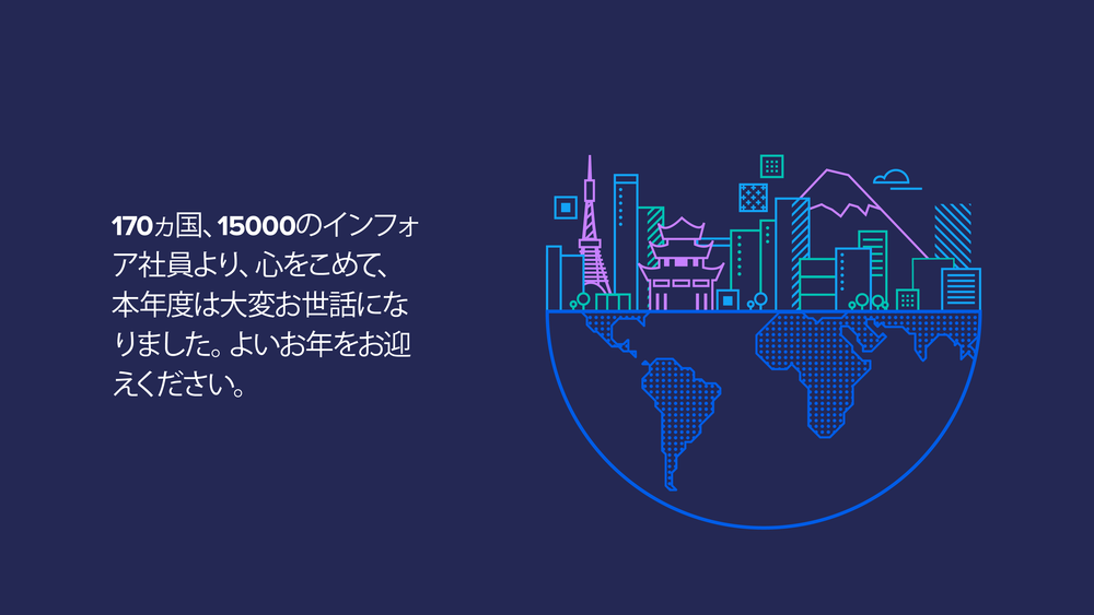 infor_holiday_card_121816_MD_Japan.png