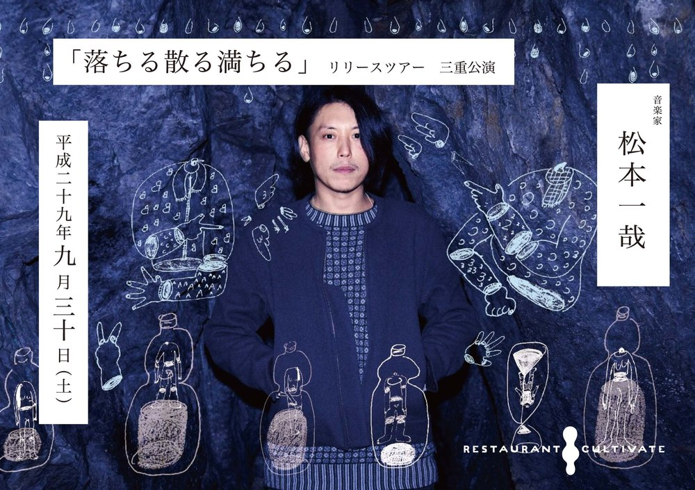2017matsumoto-a.jpg